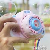 全自動相機泡泡機兒童抖音仙女電動七彩吹泡泡槍神器玩具 花樣年華