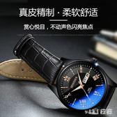 男士手錶 藍光手表超薄韓版男機械防水夜光皮帶石英 nm7373【VIKI菈菈】