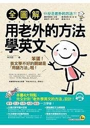 全圖解用老外的方法學英文(附1MP3)