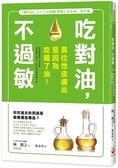 吃對油,不過敏:異位性皮膚炎是因為吃錯了油!
