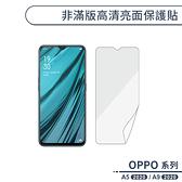 OPPO A9 2020/A5 2020 一般亮面 軟膜 螢幕貼 保貼 保護貼 非滿版 螢幕保護 手機螢幕膜