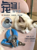 貓咪指甲剪指甲刀指甲鉗貓專用寵物狗爪狗用品磨甲神器修指甲工具 原本良品