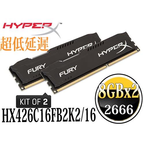 DDR4 HX426C16FB2K2/16  HyperX Fury 8GX2 2666 雙通道 自動超頻 桌上型記憶體