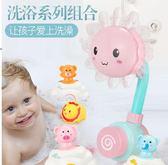兒童洗澡玩具玩水嬰兒男孩女孩向日葵花灑噴水【奇趣小屋】