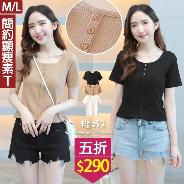 【五折價$290】糖罐子純色造型釘釦坑紋圓領上衣→預購(M/L)【E57960】