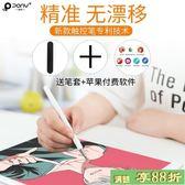 觸控筆 電容筆細頭IPAD筆觸控筆觸屏手機通用蘋果安卓畫畫手寫繪畫平板