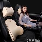 汽車靠枕 汽車腰靠護腰記憶棉靠背墊座椅靠墊腰枕靠枕車載車用頭枕腰墊套裝 【99免運】 LX