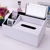黑五好物節 多功能桌面紙巾盒收納盒家用面巾紙抽紙盒