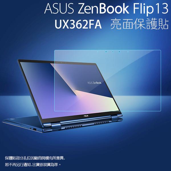 ◇亮面螢幕保護貼 ASUS 華碩 ZenBook Flip 13 UX362FA 筆記型電腦保護貼 筆電 軟性 亮貼 亮面貼 保護膜
