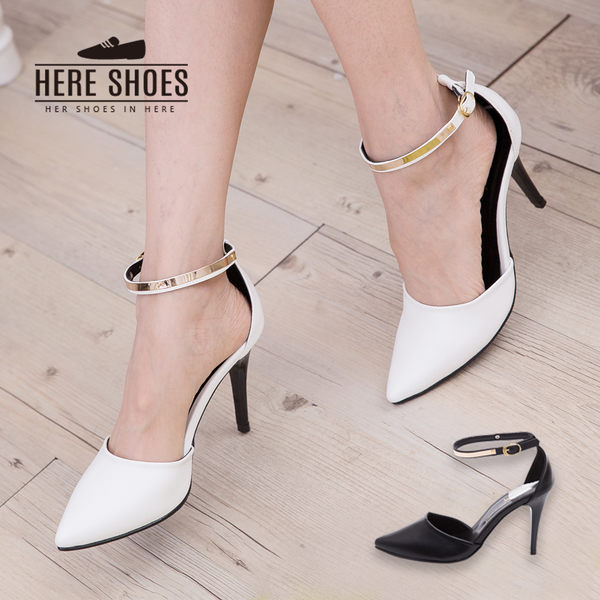 [Here Shoes] 時尚氣質 金屬片踝環 瑪莉珍 細跟高跟10cm 2色─KTD889