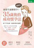 (二手書)越想生越難懷孕?35歲後的成功懷孕法(限量書衣版)