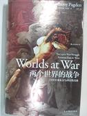 【書寶二手書T1/歷史_EF4】兩個世界的戰爭:2500年來東方與西方的競逐_簡體_(美)安東尼·