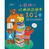 ##書立得-小熊媽的經典英語繪本101+:這樣挑、線上聽,自學英語很簡單