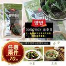 韓國 DONGWON 海帶芽 45g(包)