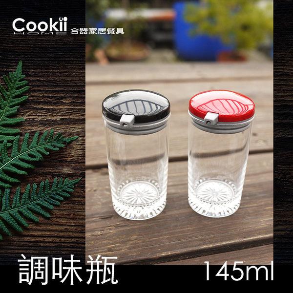 【調味瓶 145ml 】紅蓋/黑蓋.專業料理餐廳廚房家居用 壓克力透明瓶身【合器家居】餐具 9Ci0115