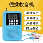 英語四級聽力收音機便攜式迷你調頻收音機大學生四六級考試專用