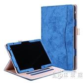 華為M5青春版平板電腦保護套暢享平板10.1寸全包超薄防摔Pad榮耀平板5全包 小時光生活館