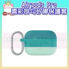 台灣正版授權|倍思Baseus Airpods Pro 雲彩掛勾矽膠保護套