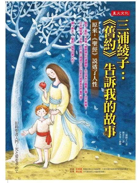 三浦綾子:《舊約》告訴我的故事──原來,《聖經》說透了人性