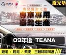 【短毛】09年後 Teana J32 避光墊 / 台灣製、工廠直營 / teana避光墊 teana 避光墊 teana 短毛 儀表墊
