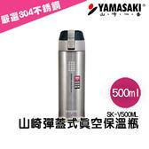 YAMASAKI 山崎家電 不銹鋼真空彈蓋保溫瓶 SK-V500ML(灰)