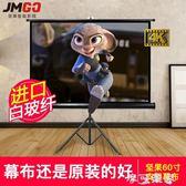 幕布jmgo堅果60英寸支架幕堅果 投影儀戶外便攜移動幕布可攜帶式 igo摩可美家