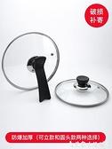 鍋蓋 通用玻璃鍋蓋鋼化耐高溫家用小號透明蓋子圓形26 28 30 32CM  LX【618 購物】