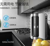 氣泡水機 進口家用氣泡水機奶茶店商用飲料機果汁汽水機  創想數位DF
