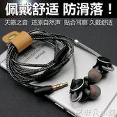 有線耳機 耳機入耳式 電腦手機通用有線控帶麥金屬重低音炮魔音樂耳塞耳麥     非凡小鋪