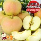 果之家 日本TOKI多汁水蜜桃蘋果8粒裝禮盒x2盒(單顆260g-300g)