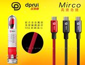 【迪普銳試管線】尼龍編織線 Micro 三星 S2 S3 S4 S5 S6 S7 edge + 快速充電線數據傳輸旅充線