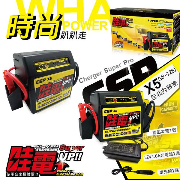 【CSP】電霸 救車線 哇電WOWPOWER X5(WP128)  道路救援  JUMP STARTER 台灣製