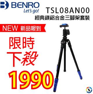 ★百諾展示中心★ TSL08AN00經典鎂鋁合金三腳架套裝