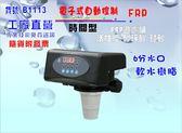 【巡航淨水】電子式時間型控制頭.全自動軟水器.地下水過濾餐飲RO濾水器.淨水器水族.貨號B1113