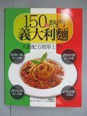 【書寶二手書T2/餐飲_IFN】150道熱門義大利麵_楊桃文化