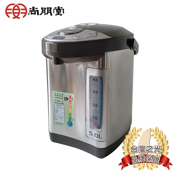 【尚朋堂】5L電熱水瓶SP-EVF50