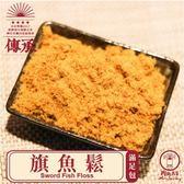 【肉乾先生】旗魚鬆310g/包 (5包入-含運價)