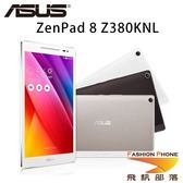 【2G/16G】華碩 ASUS ZenPad 8 Z380KNL 8吋 追劇神器-贈原廠側掀皮套