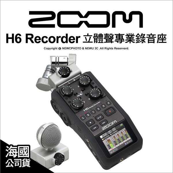 Zoom H6 Recorder 立體聲專業錄音座 同錄六音軌 公司貨★24期零利率★薪創數位