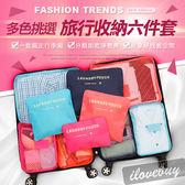 旅行收納包六件組收納袋整理袋包中包壓縮袋旅行包大容量空間出國旅行商務