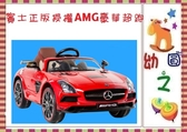 幼之圓*正原廠授權Benz 賓士SLS AMG 頂級超跑~雙驅電動遙控童車 兒童可乘坐電動車