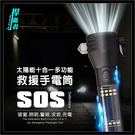 [OMyCar]捍衛者 太陽能10合1多功能救援T6手電筒 USB充電 七段式光源模式【DouMyGo汽車百貨】