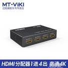 hdmi分配器1進4出一拖四4k音視頻電腦高清同屏一分四4口 3C優購