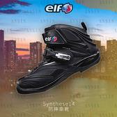 [中壢安信] ELF Synthese 14 黑 短筒車靴 防摔鞋 防摔靴 休閒 防摔 耐油 鞋底增厚