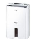 Panasonic │國際牌 10公升ECONAVI 空氣清淨除濕機 F-Y20FH 強強滾