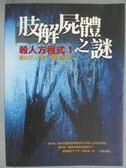 【書寶二手書T2/一般小說_HAC】肢解屍體之謎_綾迂行人