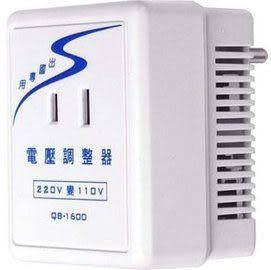 《鉦泰生活館》QB-1600 220V變110V電壓調整器