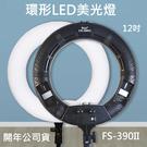 【開年公司貨】12吋環形補光燈 FS-390II Yidoblo 攝影 彩妝 自拍 美光 直播 LED 環型燈 無段調光
