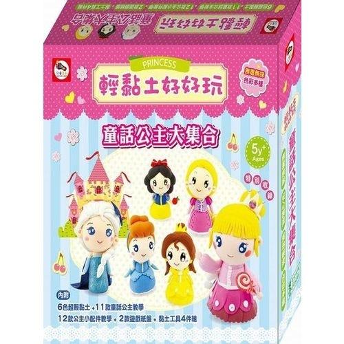 童話公主大集合(內附1本黏土教學書+2款遊戲紙盤+6色3Q