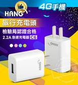 HANG 日系純色便攜式旅充頭C6 快速充電 2A豆腐充 萬用旅充頭 USB旅充頭 認證合格 三星HTC【4G手機】